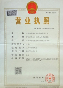 查看 Business License 详情
